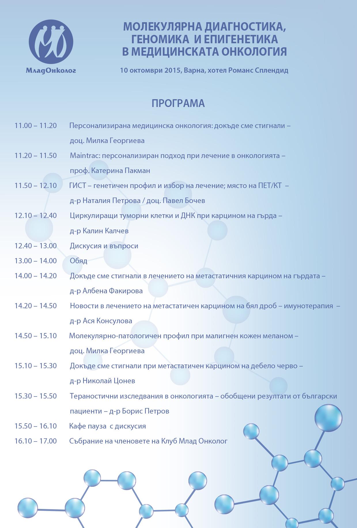 event2015-november